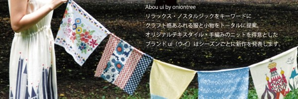 ui by oniontree ナチュラル服